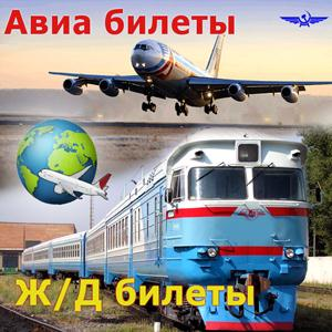 Авиа- и ж/д билеты Дорогобужа