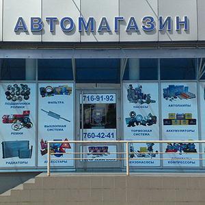 Автомагазины Дорогобужа