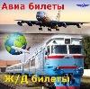 Авиа- и ж/д билеты в Дорогобуже
