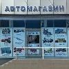 Автомагазины в Дорогобуже