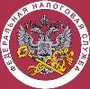 Налоговые инспекции, службы в Дорогобуже