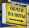 Обмен валют в Дорогобуже