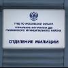 Отделения полиции в Дорогобуже