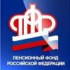 Пенсионные фонды в Дорогобуже