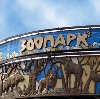 Зоопарки в Дорогобуже